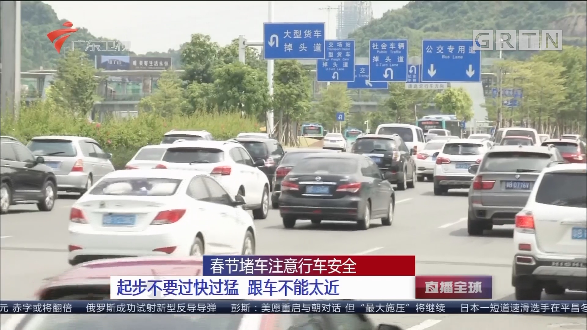 春节堵车注意行车安全:起步不要过快过猛 跟车不能太近