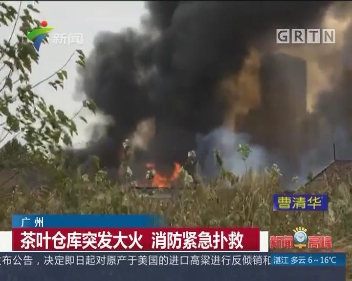 广州:茶叶仓库突发大火 消防紧急扑救