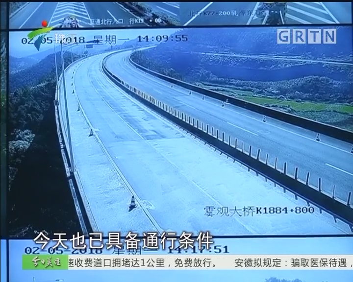 京珠北高速全线解封 北上通行情况良好