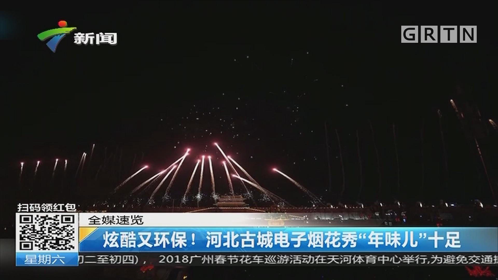 """炫酷又环保!河北古城电子烟花秀""""年味儿""""十足"""