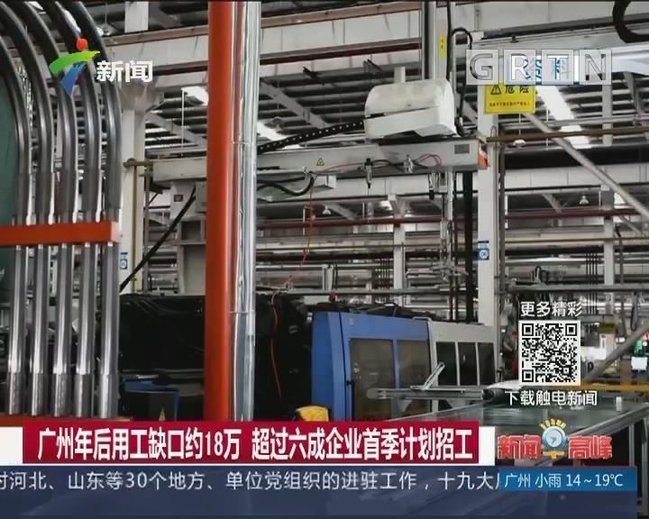 广州年后用工缺口约18万 超过六成企业首季计划招工