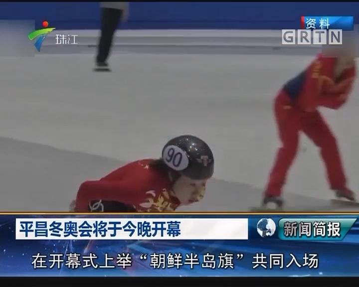 平昌冬奥会将于今晚开幕