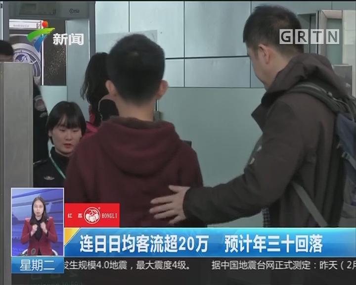 广州白云机场:连日日均客流超20万 预计年三十回落
