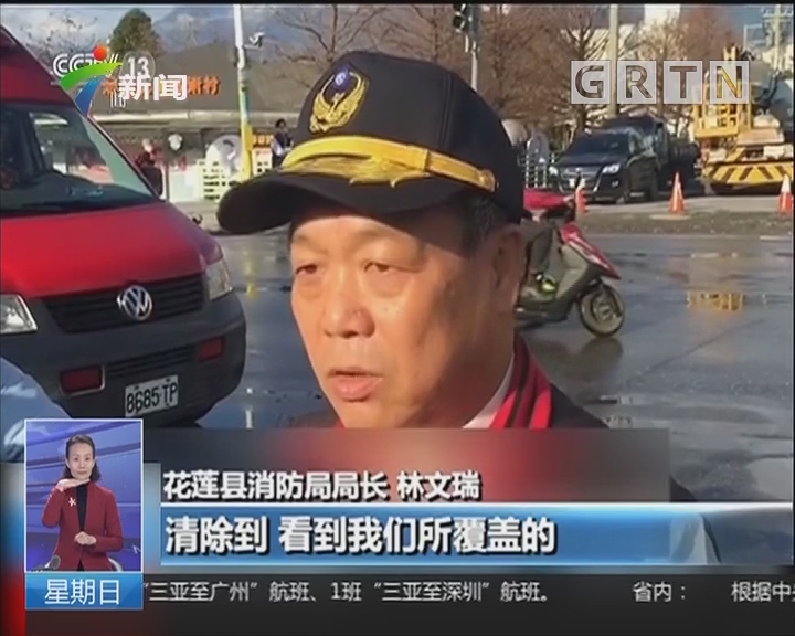台湾花莲震后19天:最后两名大陆游客遗体位置确认