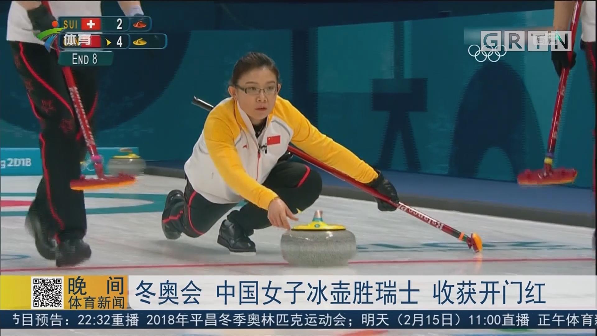 冬奥会 中国女子冰壶胜瑞士 收获开门红