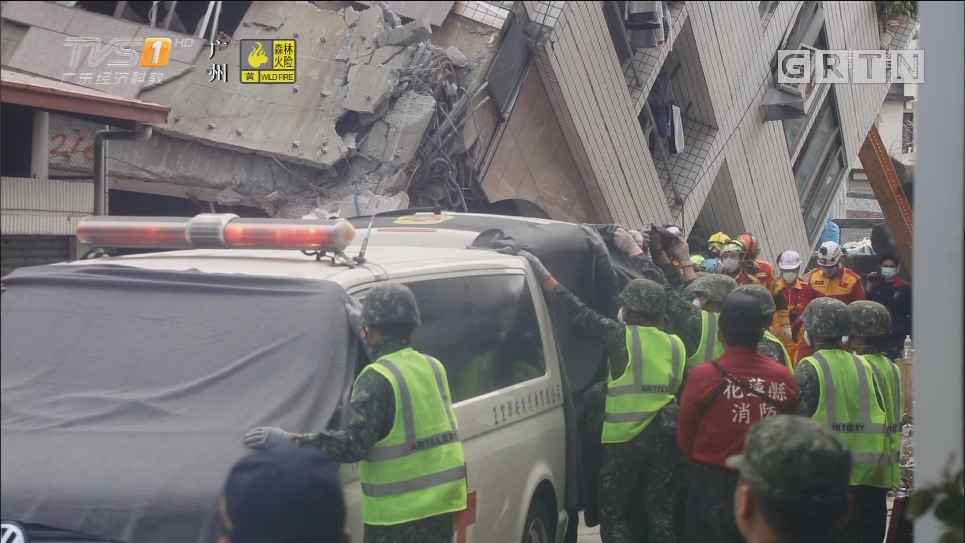 台湾:花莲地震发现第四名失联大陆游客