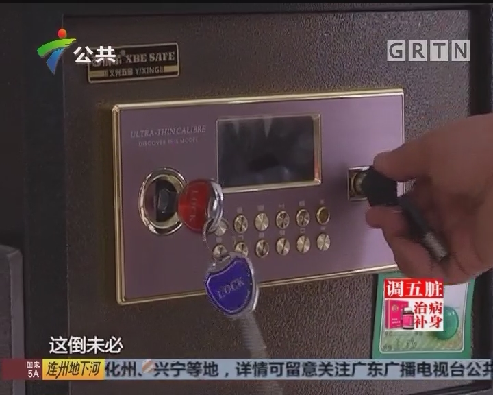 安全之锁:专家教你如何选购保险箱