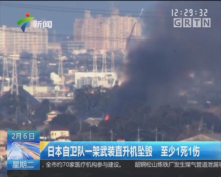 日本自卫队一架武装直升机坠毁 至少1死1伤