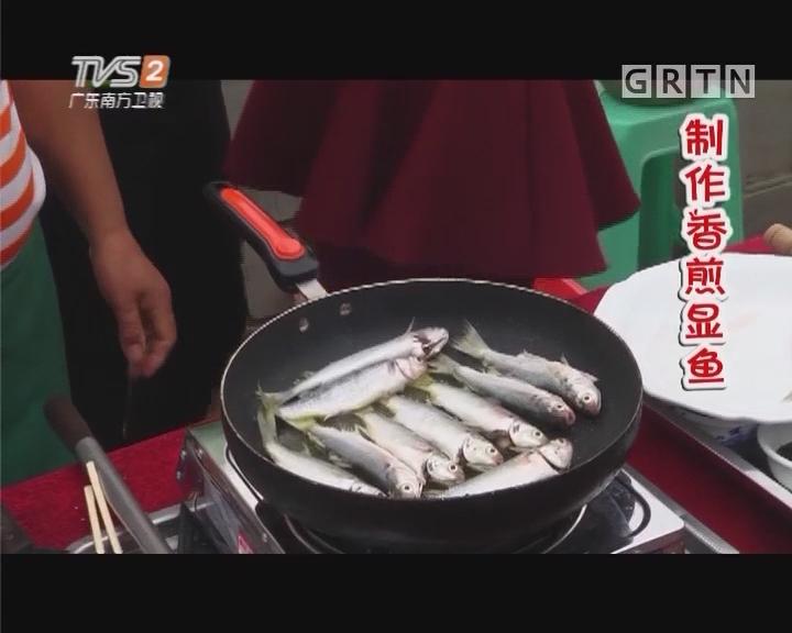 制作香煎显鱼