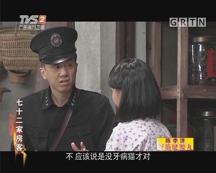 [2018-02-13]七十二家房客:痴人做梦(下)