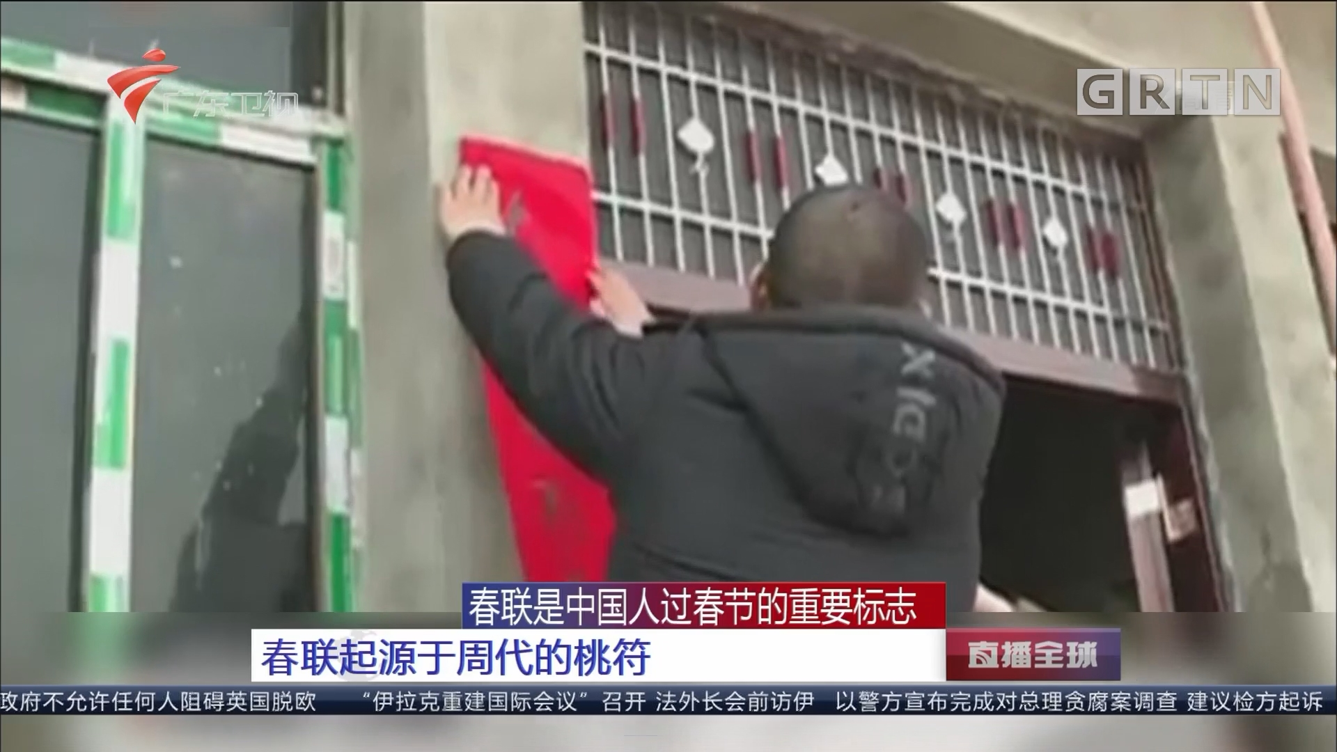 春联是中国人过春节的重要标志 春联起源于周代的桃符