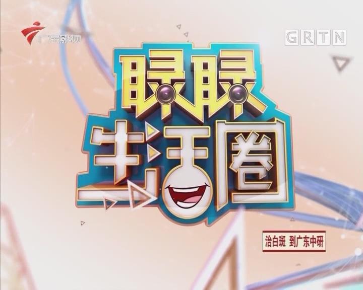 [2018-02-16]睩睩生活圈新春特辑