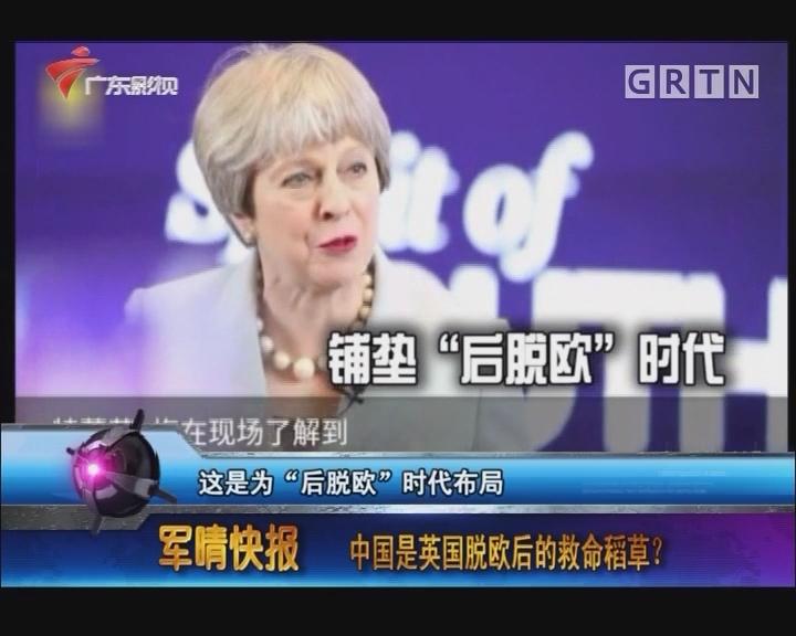 [2018-02-01]军晴剧无霸:超级战事:台军慌了!台湾节目泄露导弹部队机密