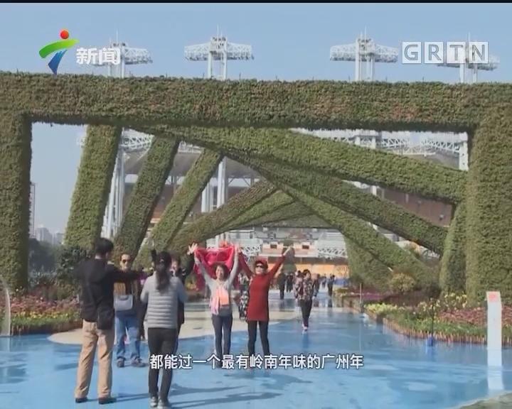 广州:第24节广州园林博览会开幕
