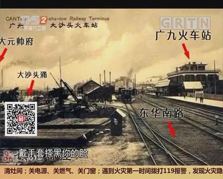 回望广东春运40年 广州历史最长火车站:大沙头火车站