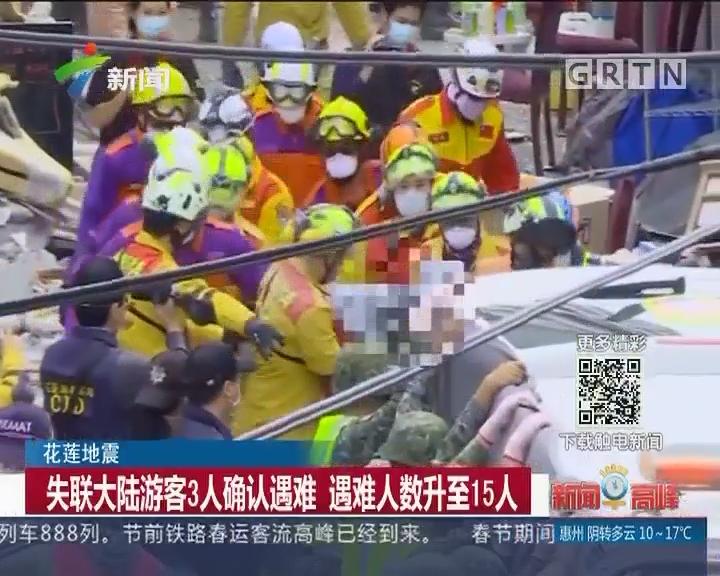 花莲地震:失联大陆游客3人确认遇难 遇难人数升至15人