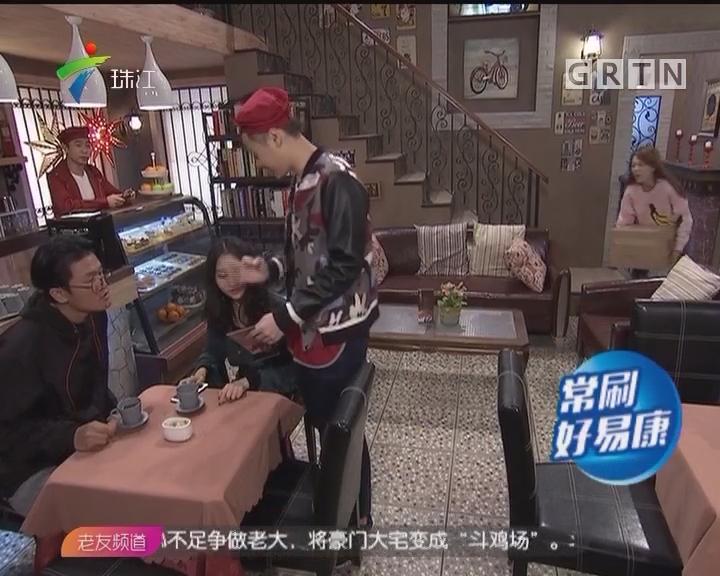 [2018-02-11]外来媳妇本地郎:分手要选下雨天(上)