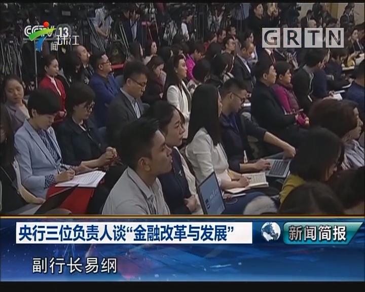 """央行三位负责人谈""""金融改革与发展"""""""