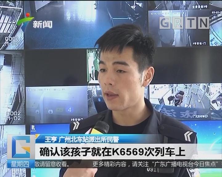 广州:15岁少年离家出走 独自从湖南到广州