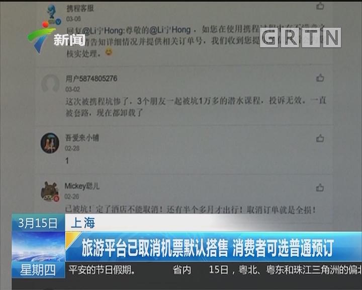 上海:旅游平台已取消机票默认搭售 消费者可选普通预订