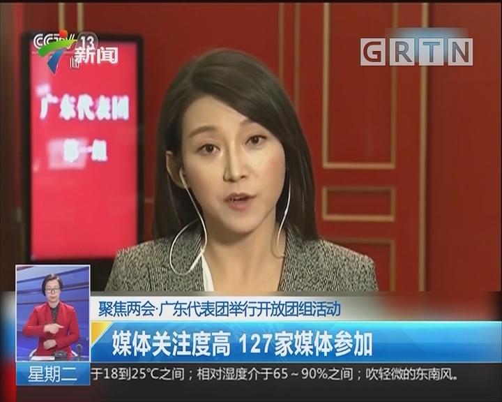 聚焦两会 广东代表团举行开放团组活动:媒体关注度高 127家媒体参加