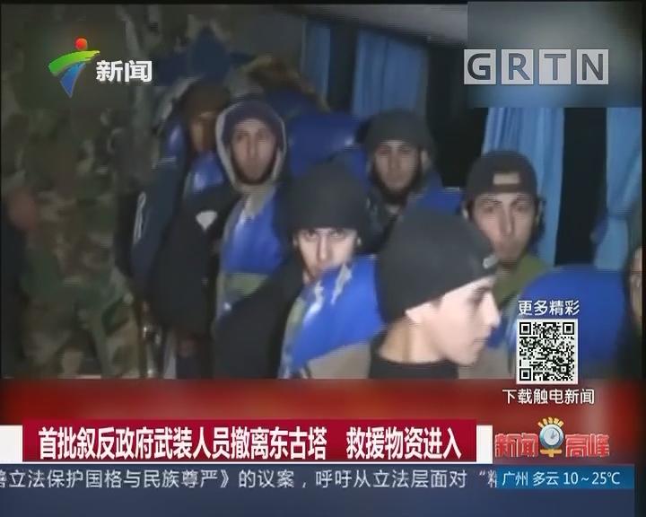 首批叙反政府武装人员撤离东古塔 救援物资进入