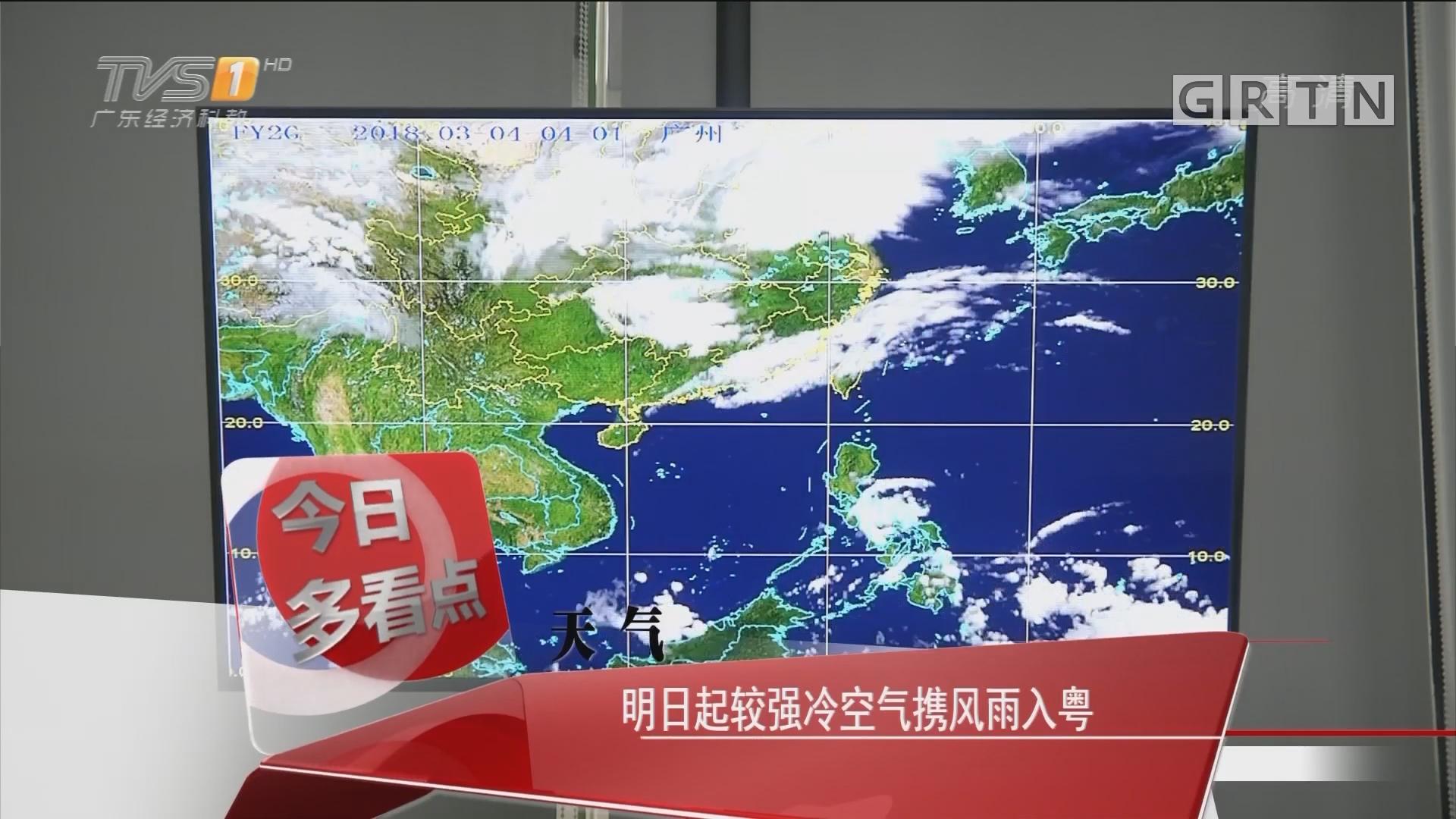 天气:明日起较强冷空气携风雨入粤