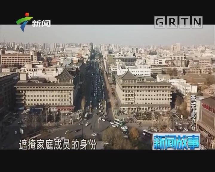 [2018-03-19]新闻故事:查无此人