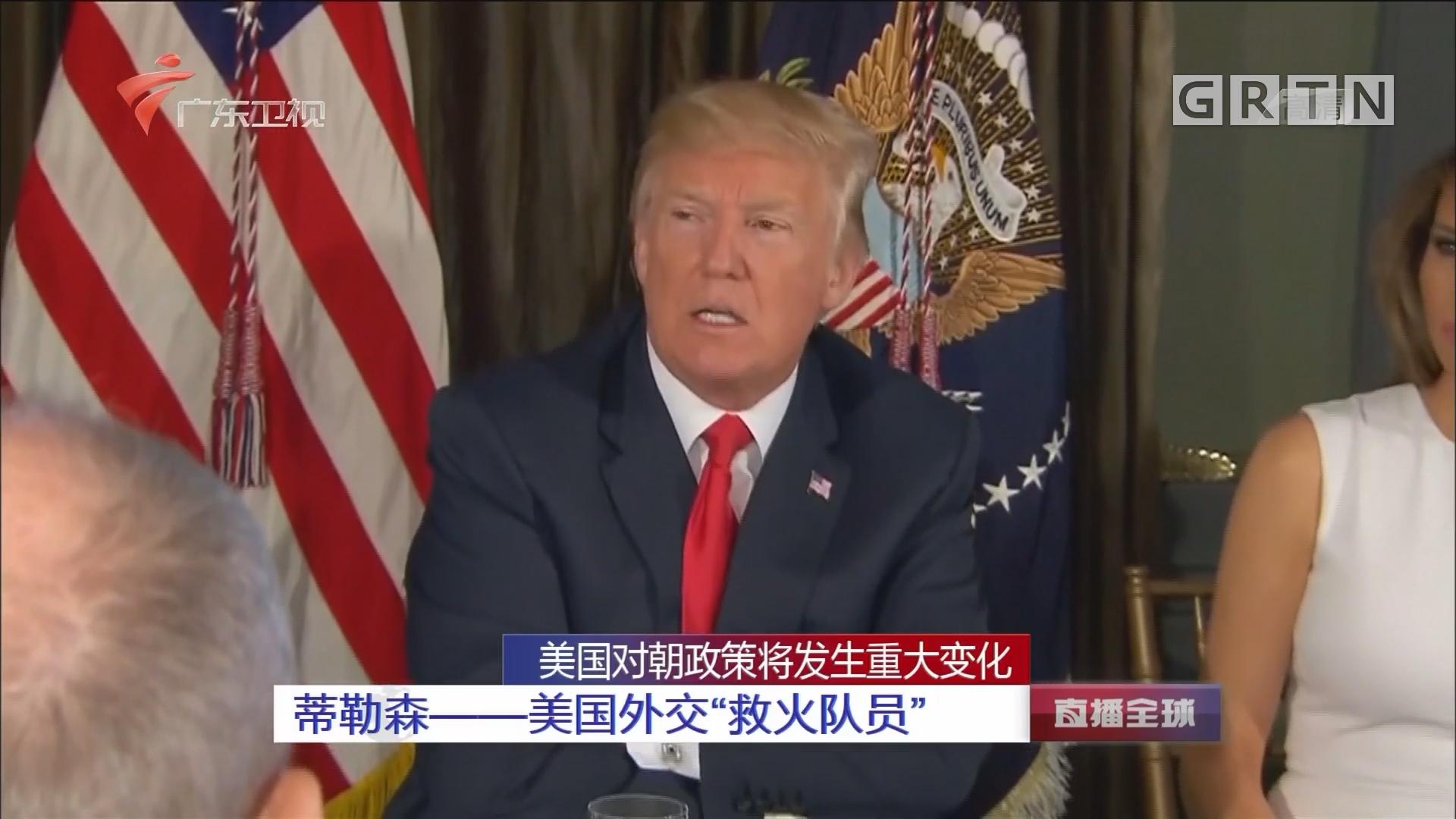 """美国对朝政策将发生重大变化 蒂勒森——美国外交""""救火队员"""""""