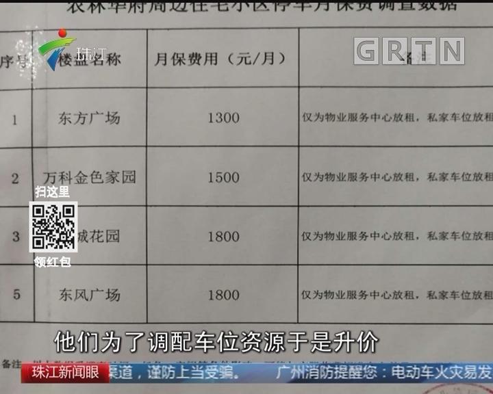广州小区停车费暴涨 陈建华建议恢复政府指导价