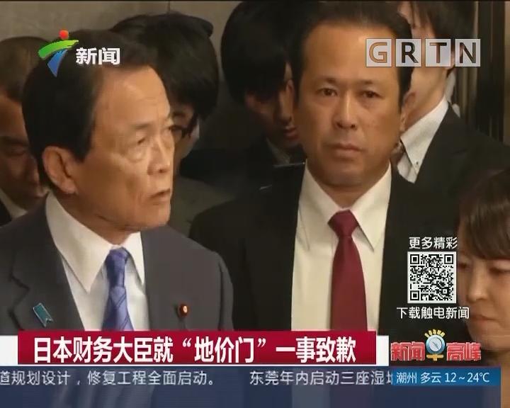 """日本财务大臣就""""地价门""""一事致歉"""