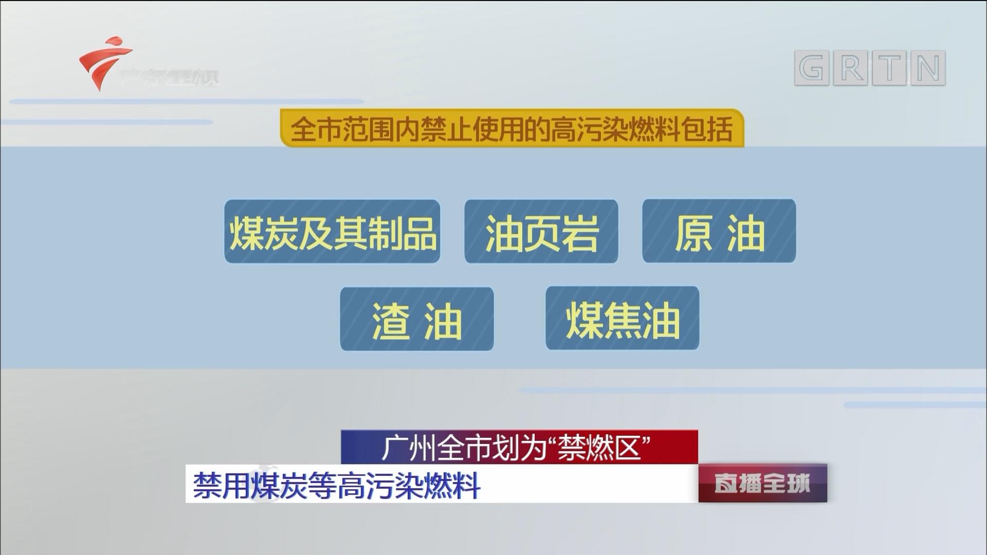 """广州全市划为""""禁燃区"""" 禁用煤炭等高污染燃料"""