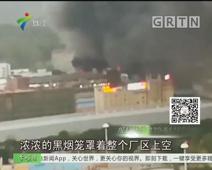 番禺:厂房失火烧足5小时 幸无人员伤亡