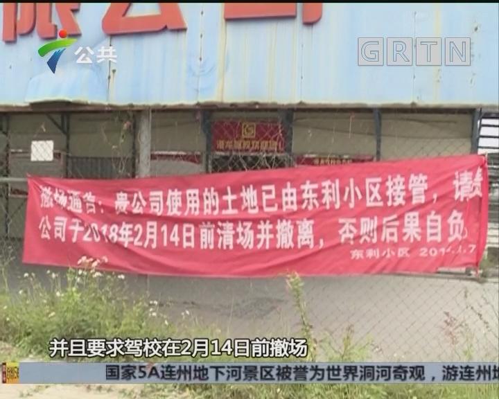 中山:驾校突然撤场 一众学员受影响