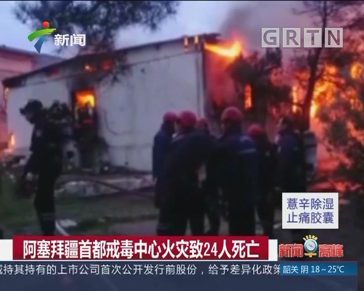 阿塞拜疆首都戒毒中心火灾致24人死亡