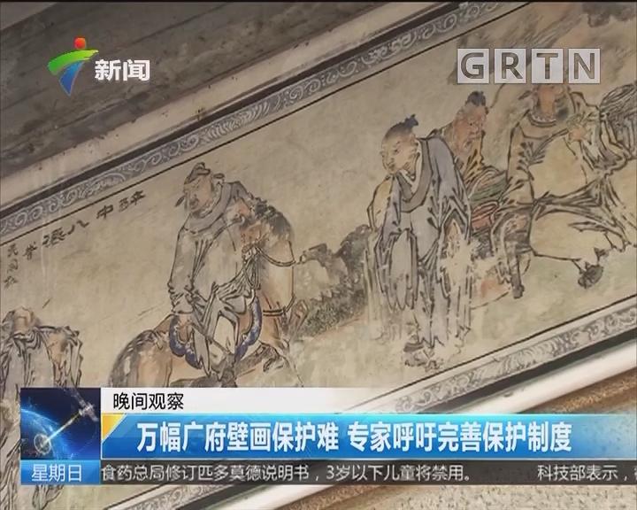 万幅广府壁画保护难 专家呼吁完善保护制度