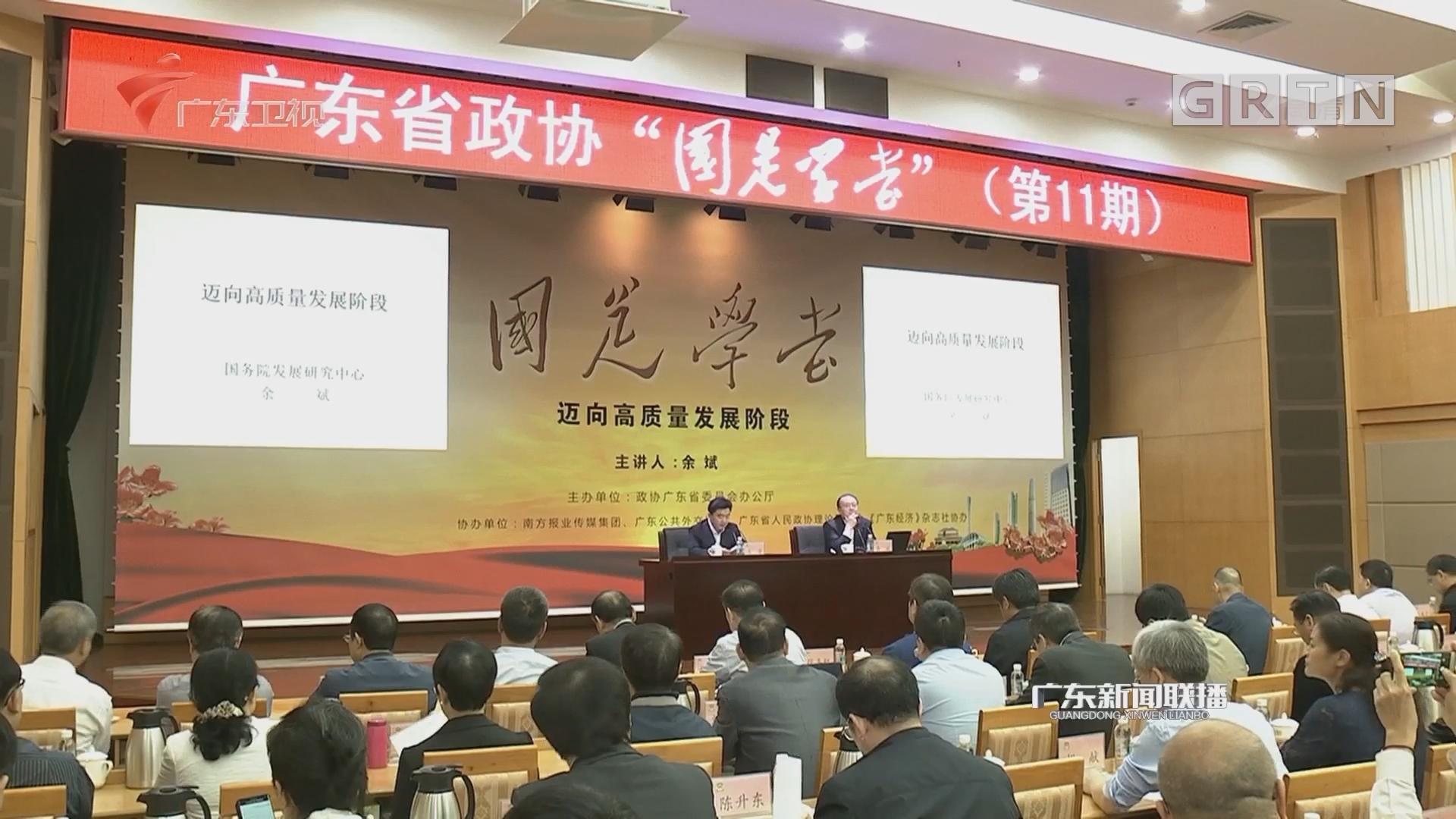省政协第十一期国是学堂开讲