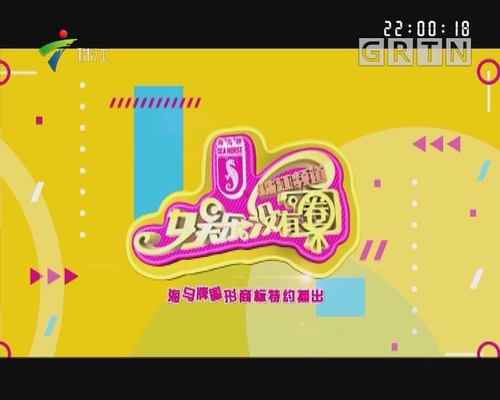 [2018-03-22]娱乐没有圈:打工皇帝张卫健的励志人生路