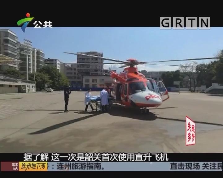 韶关首次动用直升机 抢救事故伤者