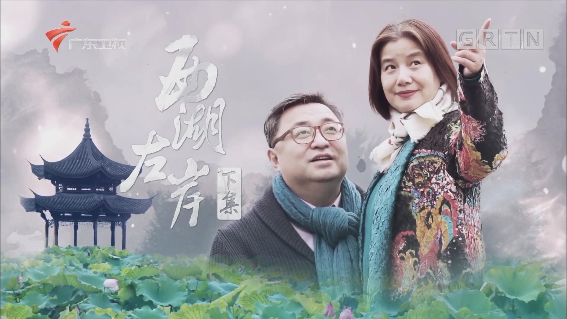 [HD][2018-03-06]中国梦·创新动力:西湖左岸(下集)