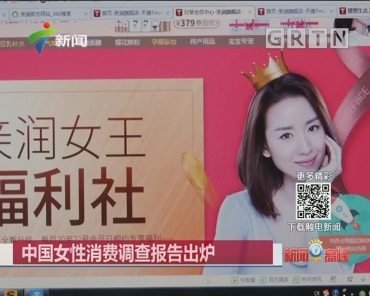 中国女性消费调查报告出炉