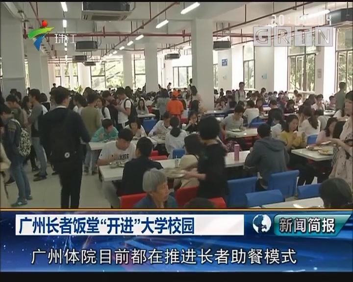"""广州长者饭堂""""开进""""大学校园"""