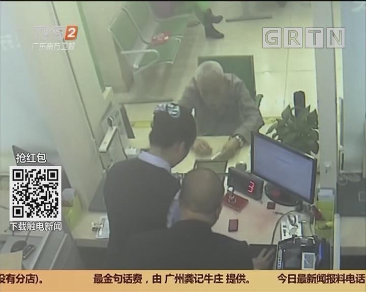 广州:老伯被骗转账 银行及时识破阻止