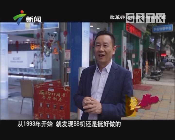 [2018-03-25]走读广东:乘着改革开放的春风