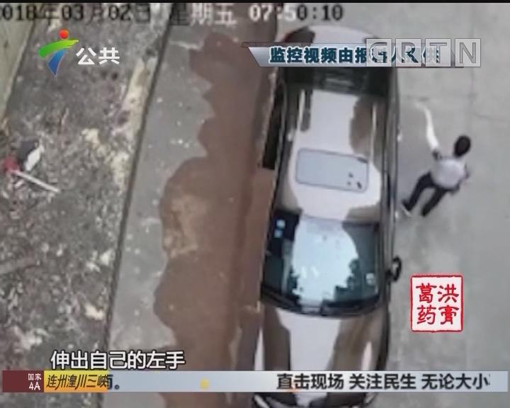 江门:男子疑恶作剧他人车辆 留下赃物