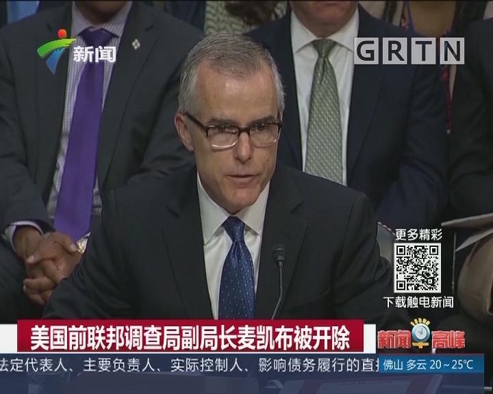 美国前联邦调查局副局长麦凯布被开除