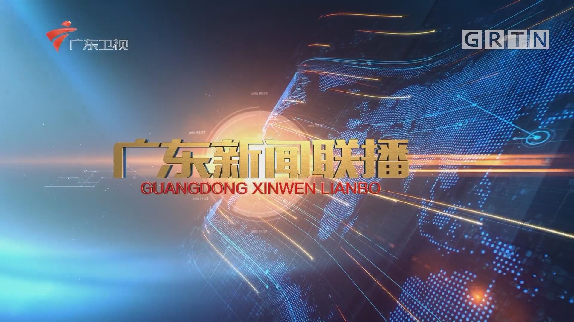[HD][2018-03-03]广东新闻联播:全国政协十三届一次会议在北京开幕