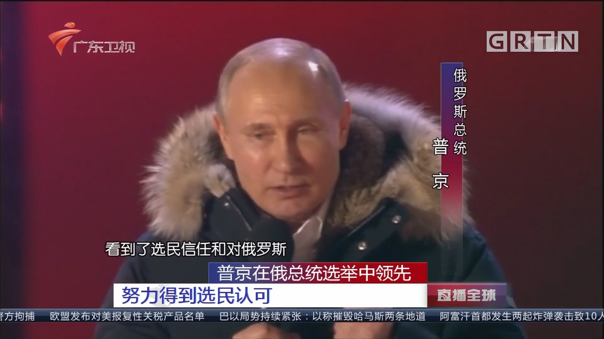 普京在俄总统选举中领先 努力得到选民认可