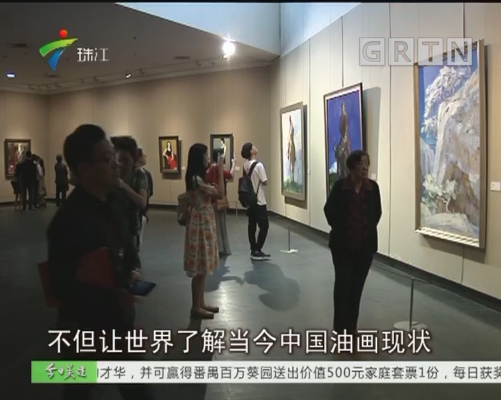 中国油画巡展广州站今日开幕