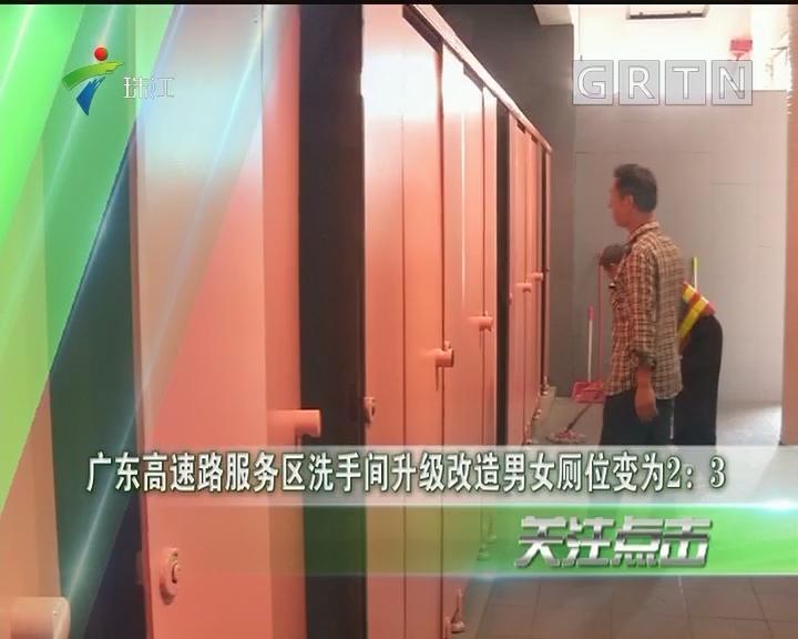 广东高速路服务区洗手间升级改造男女厕位变为2:3